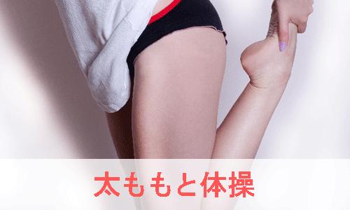 太ももの体操のイメージ画像