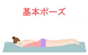背筋運動の基本のポーズ
