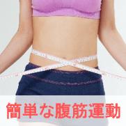 簡単な腹筋運動のイメージ画像