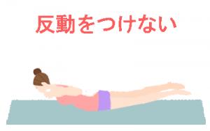 背筋運動の引き上げイラスト