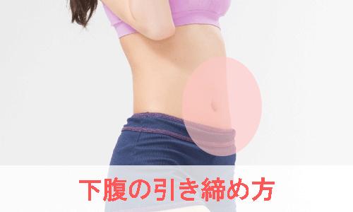 下腹の引き締め方を紹介する女性のイメージ画像