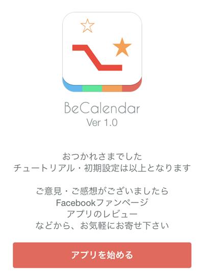 BeCalendarのアプリを開始する画面の画像