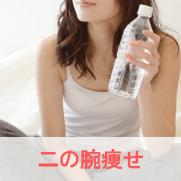 ペットボトルで二の腕痩せをする女性のイメージ画像