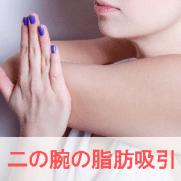 二の腕の脂肪吸引をする女性のイメージ画像