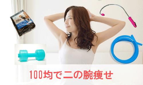100均グッズで二の腕痩せをする女性のイメージ画像