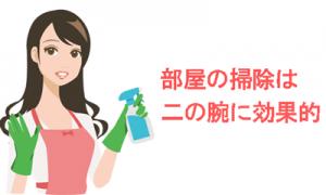 部屋の掃除をする女性のイメージイラスト