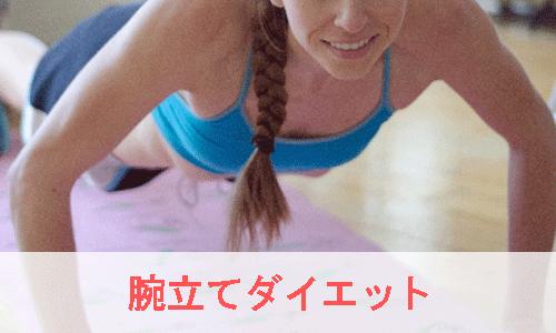 腕立て伏せでダイエットをする女性の画像