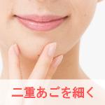 細い二重あごの女性のイメージ画像