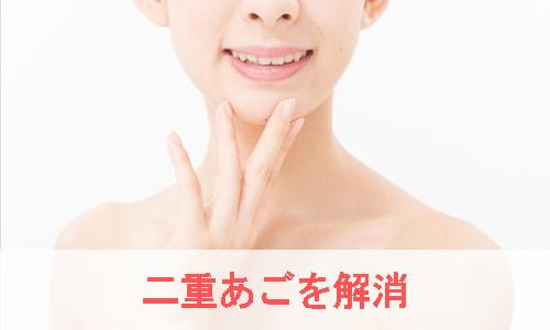 二重あごを解消する女性のイメージ画像