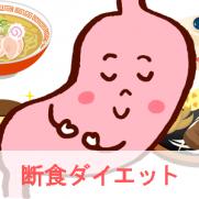 断食ダイエットで胃袋を休ませるため、ラーメンとステーキとプリントケーキを食べずにいるイラスト