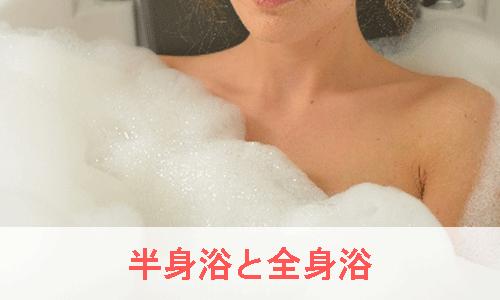 半身浴と全身浴を紹介する女性の入浴画像