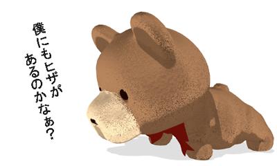 クマが腕立て伏せに挑戦し、ヒザ立て伏せも試そうとしているイラスト