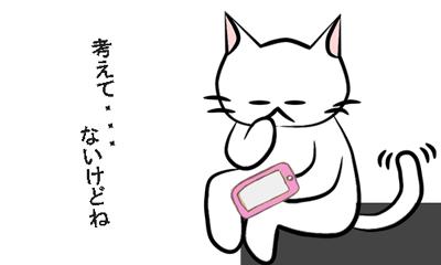 猫背の猫が考える人の姿勢でスマホを持つイラスト