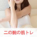 二の腕の筋トレを紹介する女性のイメージ画像