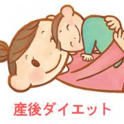 ママが出産後に子供がいる状態でダイエットをする女性のイメージイラスト