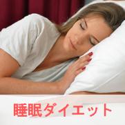 睡眠ダイエットを説明するための女性が眠っているイメージ画像
