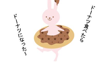 ウサギがドーナツになったイラスト
