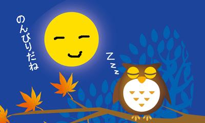 夜長をのんびり過ごしているフクロウと月のイラスト