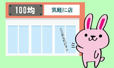 100均で気軽に買い物をしたいピンクのウサギのイラスト
