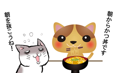 朝からかつ丼を食べる猫と、それに驚く猫のイラスト