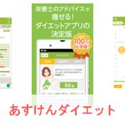 ダイエットアプリあすけんを紹介するイメージ画像