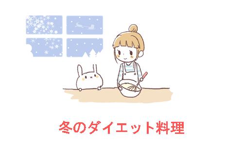 冬のダイエット料理を楽しみにしているウサギと女の子のイラスト