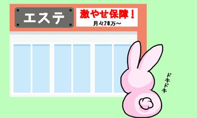 エステに高額料金を払って通うべきか迷っているピンクのウサギのイラスト