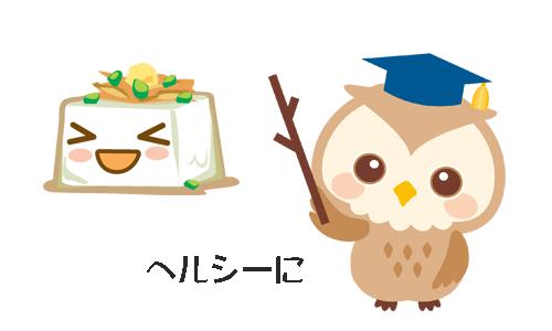 豆腐をヘルシーに食べようと説明するフクロウのイラスト