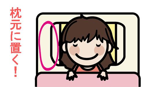 布団で眠っている女の子が、枕元にゴムチューブを置いてダイエットに挑戦しているイラスト