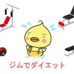 ヒヨコがジムの器具でダイエットしているイラスト