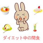 ダイエット中に間食の誘惑が襲ってきたウサギのイラスト