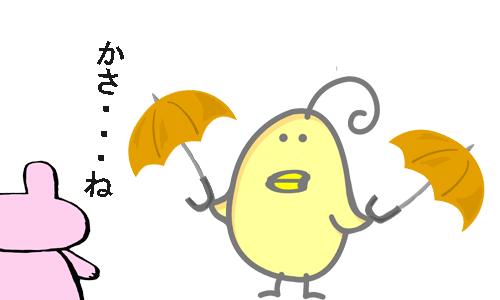 傘を両手に持つ黄色いヒヨコのイラスト