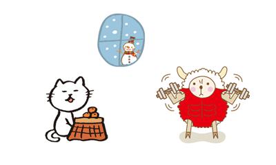 冬の室内で筋トレをする羊と、それをこたつの中で見る猫のイラスト
