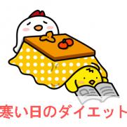 ヒヨコと鶏がこたつで温まっている寒い日のダイエットのイメージイラスト