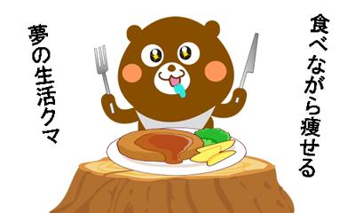 肉料理を食べるクマがよだれかけを付けてナイフとフォークを持っているイラスト