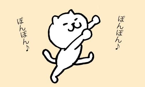 白猫が楽しそうにポンポンと歩いているイラスト