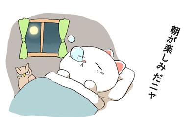 朝ご飯を楽しみにする猫が布団で眠っているイラスト
