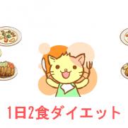 1日2食ダイエットに挑戦する猫のイメージイラスト