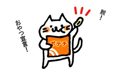 猫がポテトチップスに別れを告げてダイエットをスタートするイラスト