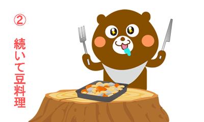 煮豆を食べるクマがよだれかけをしてナイフとフォークを持っているイラスト