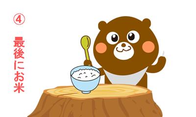 お米を食べるクマがよだれかけを付けてナイフとフォークを持っているイラスト