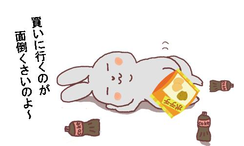 低カロリーのお菓子を買いに行くのが面倒くさくて、寝ながらポテトチップスを食べてしまうウサギのイラスト