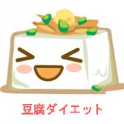 豆腐ダイエットを紹介する笑顔の豆腐のイラスト