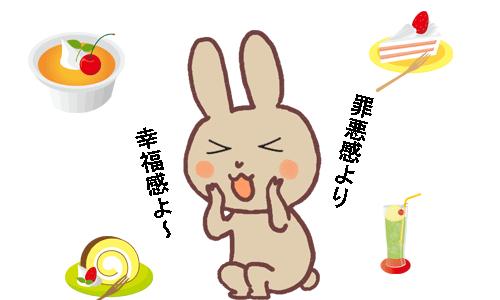 ダイエット中のウサギが間食の罪悪感以上に幸福感の方が強いと訴えているイラスト