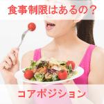 core positionの食事制限はあるのかという疑問と野菜のサラダの画像コアポジション