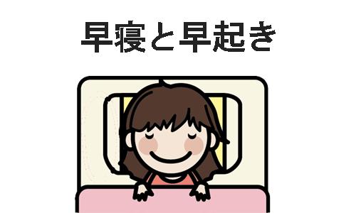 早寝早起きをする子供のイラスト