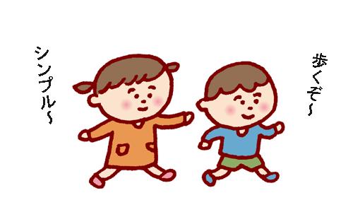 子供がウォーキングを楽しんでいる散歩のイラスト