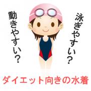 ダイエット向きの水着は動きやすい方がいいのか、泳ぎやすい方がいいのか迷っている女性のイラスト