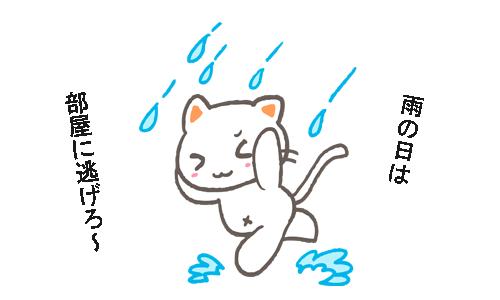 雨の日に白猫が困っているイラスト