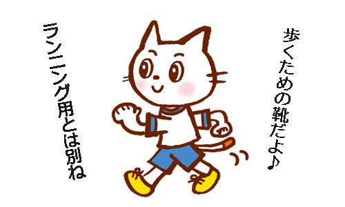 白猫がランニング用の靴を履いて散歩しているイラスト